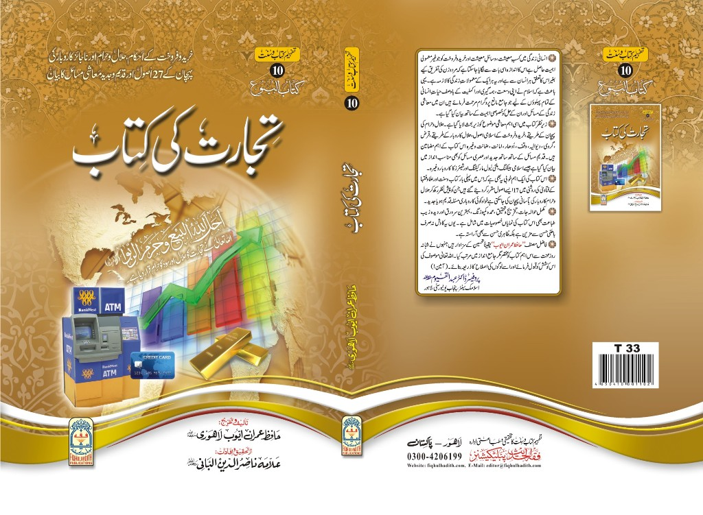 Our Publications - Fiqhulhdith Publications